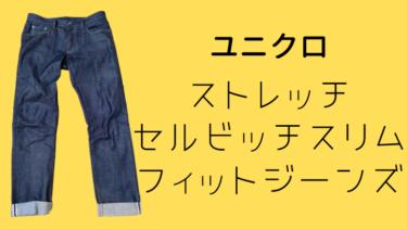 【メンズファッション】ユニクロ至高の名作!ストレッチセルビッチスリムフィットジーンズ