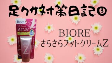 足クサ対策日記③〜Bioreさらさらフットクリーム〜