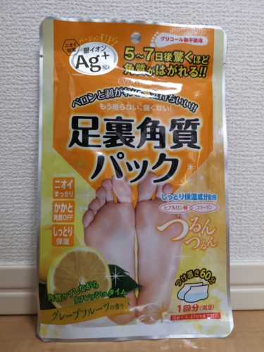 足クサ対策日記②~足裏角質パック~