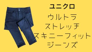 【メンズファッション】超おすすめ!ユニクロ ウルトラストレッチスキニーフィットジーンズが最強のスキニーだった。