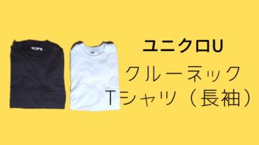 【メンズファッション】ユニクロユー クルーネックT(長袖)は秋〜春にかけて大活躍!(2019)