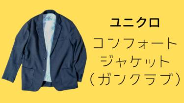 【メンズファッション】クラシカルな雰囲気漂うユニクロ コンフォートジャケット(ガンクラブ)