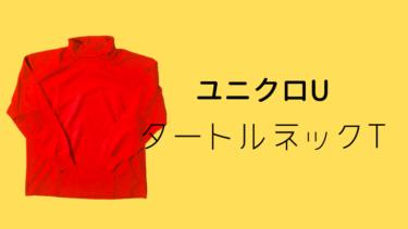 【メンズファッション】いつものコーデに変化を加えたいならユニクロユー タートルネックT(長袖)がオススメ