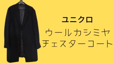 【メンズファッション】コスパ最高のユニクロ ウールカシミヤチェスターコートをレビュー